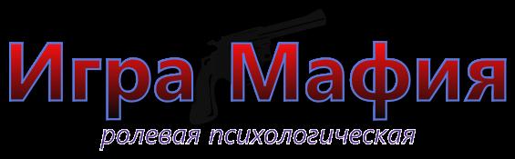 mafiagame